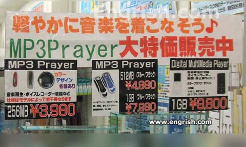 mp3-prayer
